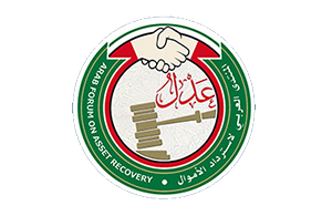 Arab Forum on Asset Recovery logo